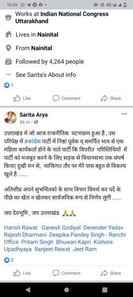 सियासत के मायने:: महिला कांग्रेस प्रदेश अध्यक्ष सरिता आर्य की भावुक पोस्ट कहा उनके विकल्प खुले हैं